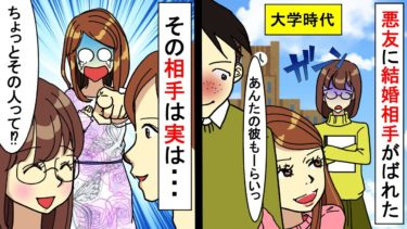 【LINE】旧友の結婚式に参加者ゼロ計画→私の結婚式にケチをつけまくるマウントDQN女「今すぐキャンセルしろ!」(スカッとラインストーリー)【新人類のLINE】
