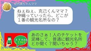 【LINE】堂々と沖縄旅行の航空チケットを盗んだママ友!現地からの実況ラインにイライラするも、帰りには助けを求めてきた…【ライン】【スマホdeLINE】