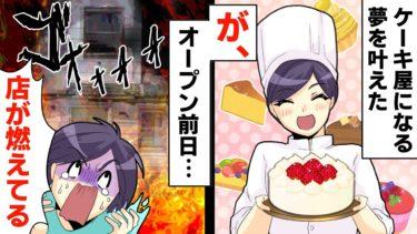 【LINE】「店が燃えてる!」夢だったケーキ屋のオープン前日に火事で店が全焼…→出火の原因となった隣人「子供がやった事なので謝りません!!」私「はぁ?」(スカッとする話)【日刊ラインストーリー】