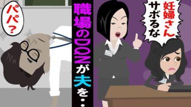 【LINE】「妊婦様はいいですねww」職場のDQN女に邪魔者扱いされた→嫁を舐め夫を略奪しようとする勘違い女に制裁を…【スカッとする話】【モニロボ】