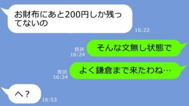 【LINE】誘ってないのに『財布の中身200円』で鎌倉旅行に押しかけてきたママ友→非常識DQNが衝撃の事実に気づいた時の反応がw【LINEサロン】