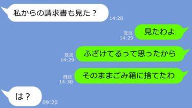 【LINE】遅刻常習犯のママ友が大阪食い倒れ旅行の日にも寝坊…謎のDQN理論で非常識な要求をしてきた→はっきり断って置き去りにした結果w【LINEサロン】