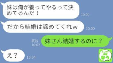 【LINE】結婚式直前に突然婚約者から挙式ドタキャンの連絡が…→キャンセル理由が妹のアフォ彼氏に悲しい現実を伝えた時の反応がw【スッキリLINEなう】
