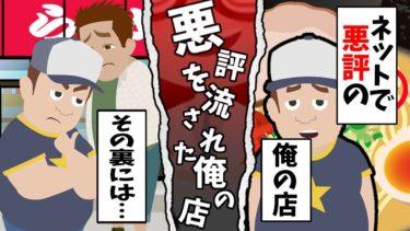 【LINE】日本一マズいラーメン屋と悪評を流され倒産の危機!後日、友人の仕業と知りお客から『ある提案』をされ‥【スカッとする話】【モニロボ】