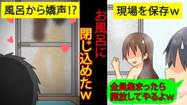【LINE】家に帰ったらお風呂で不倫!?→閉じ込めたらまるで動物園ww【毎日やっちったカーニバル】