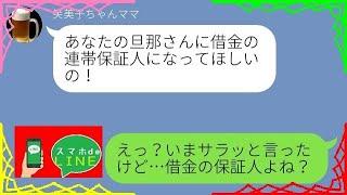 【LINE】私の旦那が保証人になっている家のローンを支払わず、東京へと旅立つママ友…やっとの思いで連絡が繋がるも「家の鍵は渡さない!」【ライン】【スマホdeLINE】