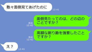 【LINE】金持ちマウントの年上ママ友からBBQのお誘い「神戸牛だから2万円ね」…セコケチDQNが高額な割り勘を要求してきたが→結局最後は涙目w【LINEサロン】